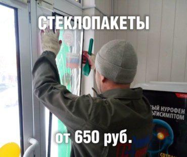 Замена стеклопакетов на 2-х, 3-х камерные, энергосберегающие